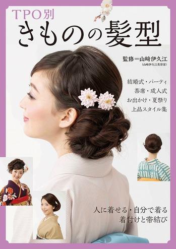 山﨑伊久江監修TPO別きものの髪型.jpg
