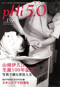 pHi5.0159号表紙.jpg