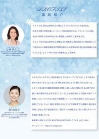 神奈川支部シンポジウムポスター裏のサムネイル画像