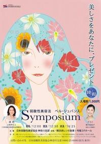 神奈川支部シンポジウムポスター2019.jpg