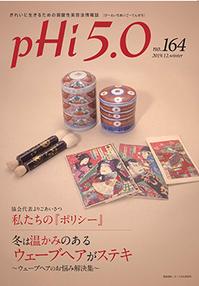 phi_164_表紙1.jpg