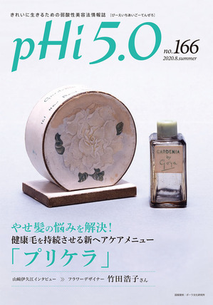 phi_166-1.jpg